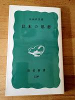 Imagen 02: Edición original japonesa de esta obra.