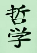 tetsugaku2