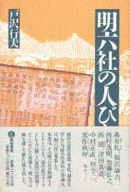 Imagen 02: Artículo sobre los artífices de la Asociación Meiroku.