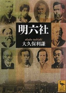 Imagen 01: Portada de un ensayo sobre la Asociación Meiroku.