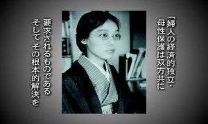 Imagen 01: YAMAKAWA Kikue (1890-1980).