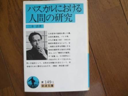 Miki Kiyoshi 2