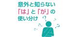 Usos gramaticales de las partículas「は」/「が」